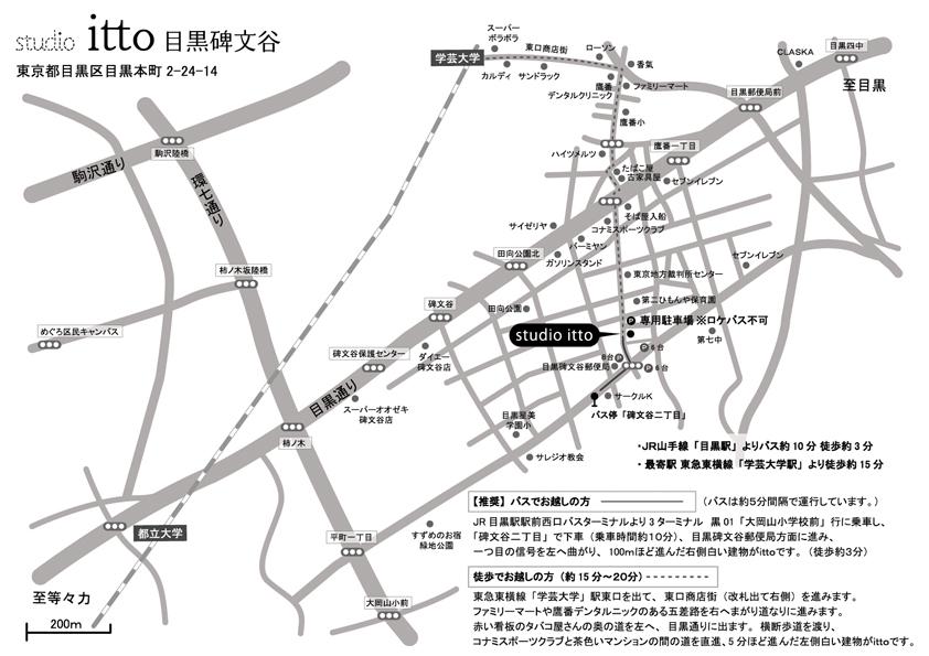 itto目黒碑文谷地図